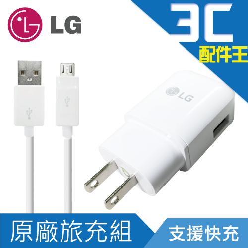 LG 原廠快速充電組 旅充組 閃電快充 5V 9V 1.8A G4 V10 ZERO G4C BEAT K10