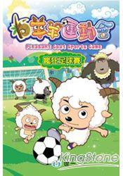 羊羊運動會:瘋狂足球賽(附書腰)