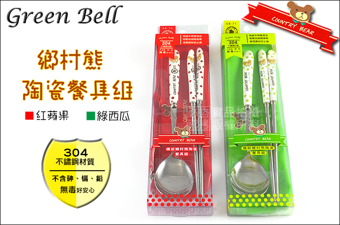 快樂屋♪ 綠貝 Green Bell 鄉村熊 陶瓷304不鏽鋼環保餐具組 湯匙+筷子+收納袋子 無毒好安心