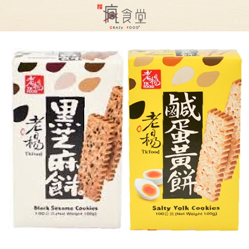 【MIT台灣味】老楊方塊酥 - 黑芝麻 /  鹹蛋黃 100g