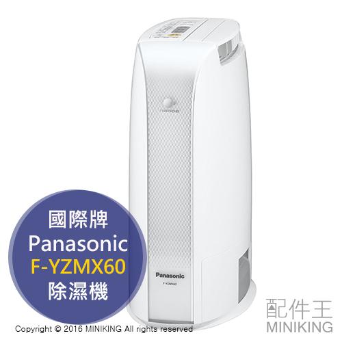 【配件王】現貨 一年保 Panasonic 國際牌 F-YZM60 白 除濕機 防潮 另 MJ-180KX