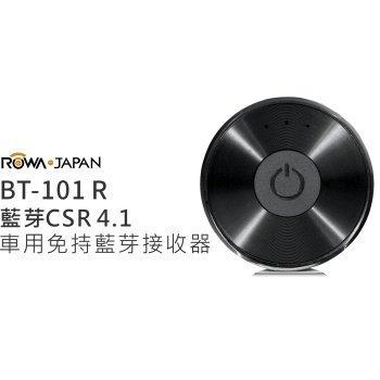 *╯新風尚潮流╭* 樂華 車用免持藍芽接收器 可將耳機 喇叭支援藍芽功能 背掛式磁鐵吸附 不占空間 BT-101R
