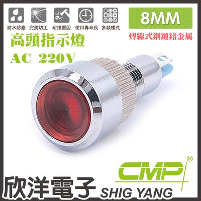 ※ 欣洋電子 ※ 8mm銅鍍鉻金屬高頭指示燈 AC220V / S0824-220V 藍、綠、紅、白、橙 五色光自由選購/ CMP西普