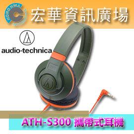 鐵三角 audio-technica ATH-S300 攜帶式耳機 卡其色 ATH-SJ33 升級版 (鐵三角公司貨)