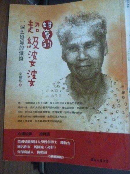 【書寶二手書T6/傳記_PFB】蚶寮的超級婆婆:一個麼媳婦的懺悔_宋慧慈