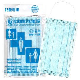 安康拋棄式防護口罩-兒童專用(5入裝)