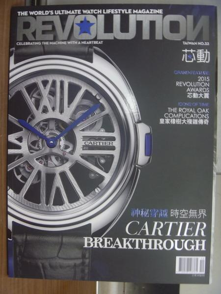 【書寶二手書T1/收藏_QMY】Revolution芯動_33期_Cartier Breakthrough