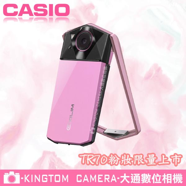 CASIO TR70 新色限量粉 公司貨 送64G高速卡+電池(共2顆)+座充+水鑽手腕帶+9H鋼化玻璃貼大全配 12期零利率