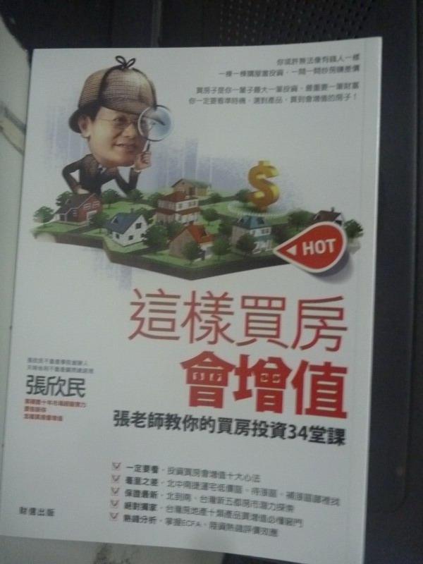 【書寶二手書T4/投資_IFA】這樣買房會增值:張老師教你的投資買房34堂課_張欣民
