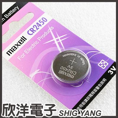 ※ 欣洋電子 ※ maxell 鈕扣型電池 3V / CR2450 水銀電池