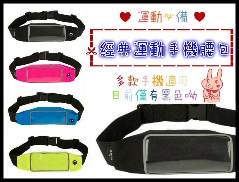 ❤含發票❤運動腰包❤手機/鑰匙/腰包/手機臂套/胸包/零錢包/側背包/跑步/自行車/單車/運動/慢跑/登山/健身❤
