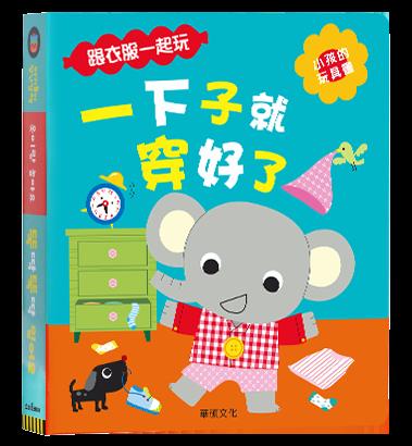 趣味互動玩具書-一下子就穿好了生活遊戲書(生活學習)~ST安全玩具~華碩→FB姚小鳳
