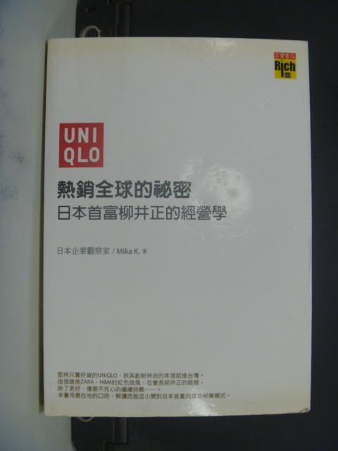【書寶二手書T5/財經企管_GHH】UNIQLO熱銷全球的祕密-柳井正的經營學_MikaK.