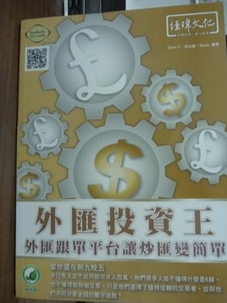 【書寶二手書T9/投資_PIW】外匯投資王-外匯跟單平台讓炒匯變簡單_Dave C