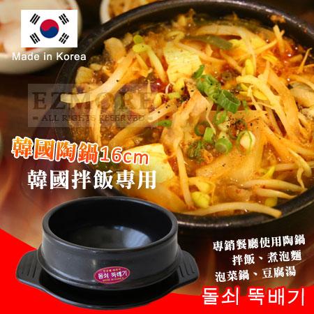 韓國拌飯專用 陶鍋 16cm (含底盤) 韓式拌飯 石鍋拌飯 4號陶鍋 拌飯專用 CH-4 石鍋【N101679】