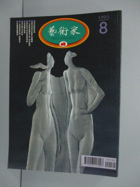 【書寶二手書T1/雜誌期刊_NOU】藝術家_243期_海派繪畫專輯等