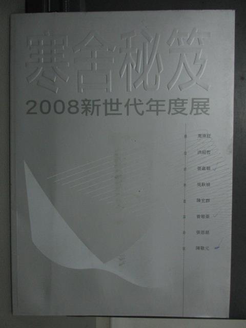 【書寶二手書T1/藝術_PKE】寒舍秘笈2008新世代年度展