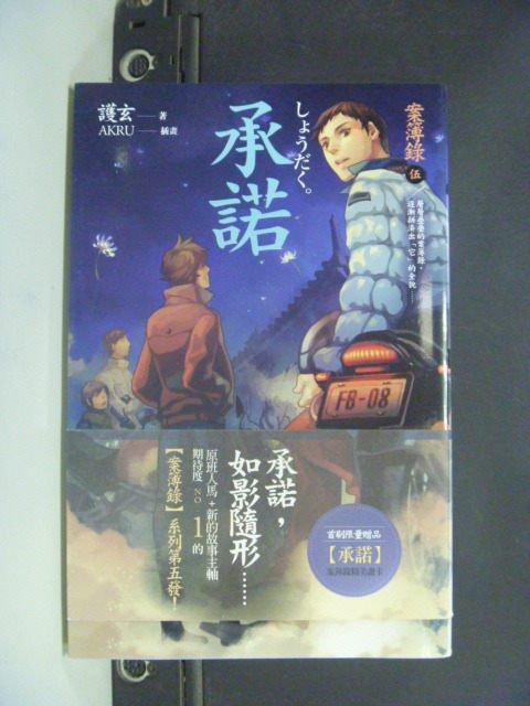 【書寶二手書T6/一般小說_GPM】承諾:案簿錄5_護玄_輕小說