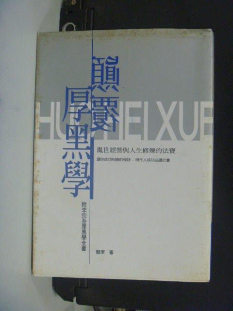 【書寶二手書T9/勵志_GGG】顛覆厚黑學_簡潔