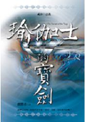 瑜伽士的寶劍+《如意-瑤池金母心咒佛樂CD》