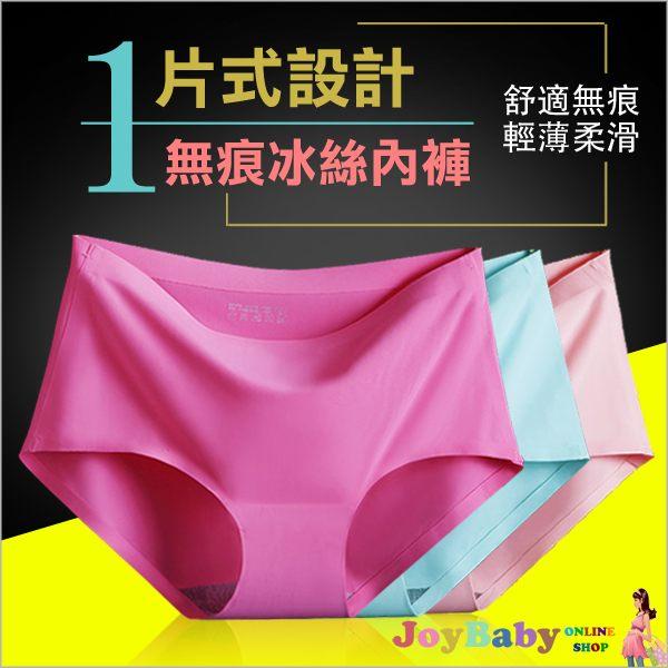 法式冰絲3D無痕性感內褲 彈性材質 婚紗禮服必備 無痕三角內褲 女生內褲【JoyBaby】