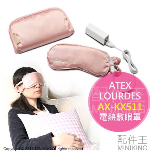 【配件王】日本代購 ATEX LOURDES meme HOT 電熱敷眼罩 AX-KX511 USB 充電式 眼罩