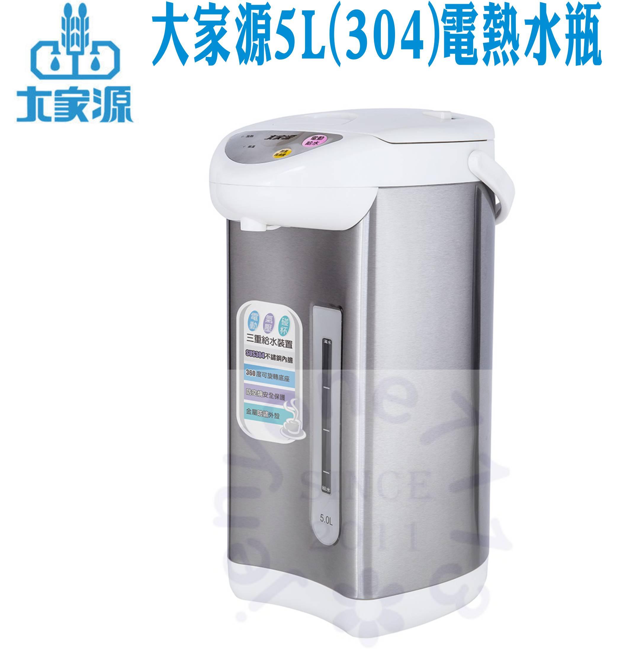 大家源5公升3合一電熱水瓶TCY-2225/(304不鏽鋼內膽)