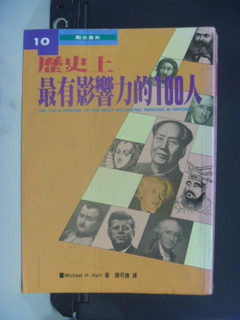 【書寶二手書T2/歷史_OEK】歷史上最有影響力的100人_原價360_MICHAEL H.HA