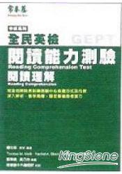 中級閱讀能力測驗:閱讀理解