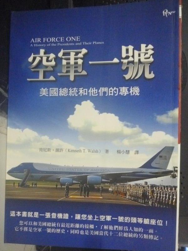 【書寶二手書T7/一般小說_IEM】空軍一號:美國總統和他們的專機_肯尼斯.