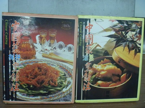 【書寶二手書T8/餐飲_HJJ】中國菜蒸餾烹飪法_中國菜拼拌烹飪法_2本合售