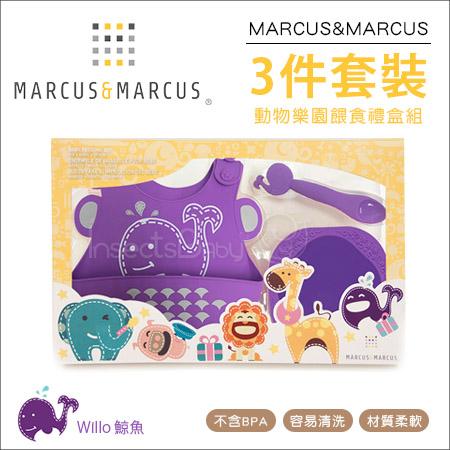 購 ✿蟲寶寶✿【 MARCUS & MARCUS 】柔軟、耐污,無毒不刺肌!動物樂餵食禮盒組- 鯨魚 /3 件套組《現+預》