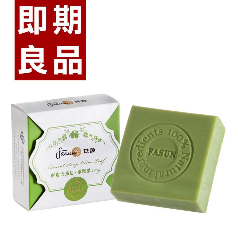 《即期良品》緊膚天然皂‧橄欖葉 110g