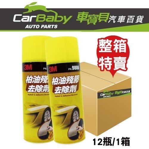 【車寶貝推薦】3M 柏油殘膠去除劑 PN.9886 (整箱)