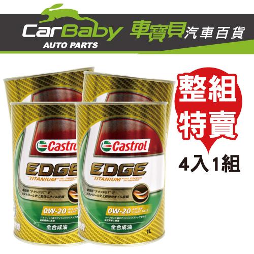 【車寶貝推薦】CASTROL EDGE 0W-20 1L (四罐)