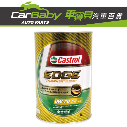 【車寶貝推薦】CASTROL EDGE 0W-20 1L