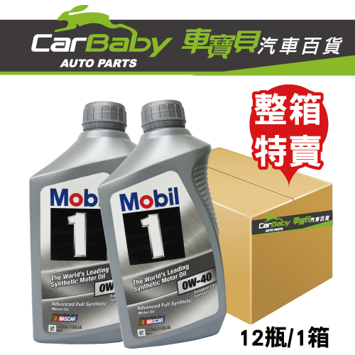 【車寶貝推薦】MOBIL 1SM 0W-40 1L (整箱)