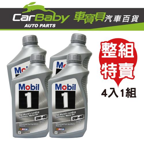 【車寶貝推薦】MOBIL 1SM 0W-40 1L (整組)