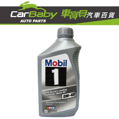 【車寶貝推薦】MOBIL 1SM 0W-40 1L