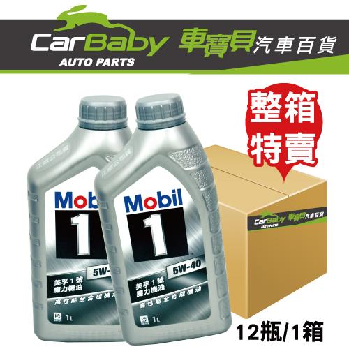 【車寶貝推薦】MOBIL 魔力1號 5W40全合成機油 (整箱)