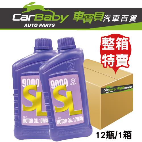 【車寶貝推薦】中油/國光牌 SL9000 10W40 (整箱)