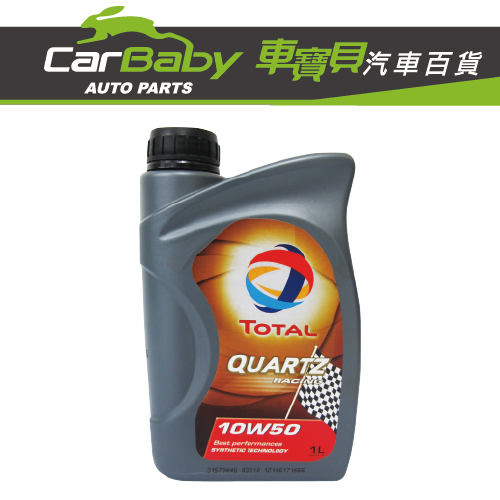 【車寶貝推薦】 TOTAL QUARTZ RACING 10W-50機油