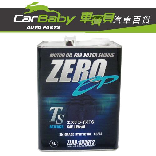 【車寶貝推薦】ZERO/零 10W40 SN 日本原裝機油 4L
