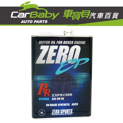 【車寶貝推薦】ZERO/零 5W50 SN 日本原裝機油 4L