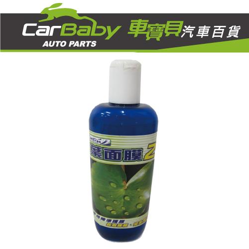 【車寶貝推薦】葉面膜 車用烤漆護膜 E-40
