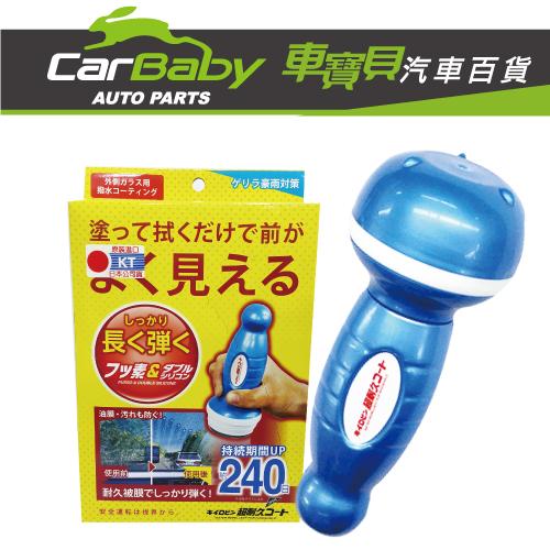 【車寶貝推薦】PROSTAFF 超耐久撥水護膜劑 A-10