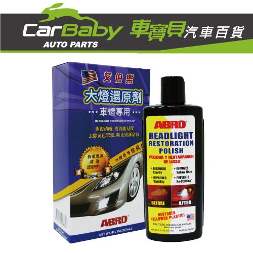 【車寶貝推薦】ABRO大燈還原劑-8OZ HR237