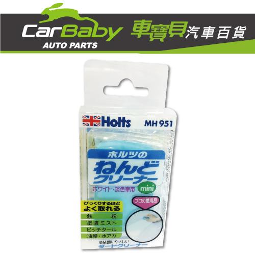 【車寶貝推薦】HOLTS 美容粘土/黏土/磁土(白色) MH-951