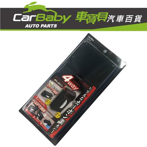 【車寶貝推薦】4WAY多功能面紙盒-碳纖  W846