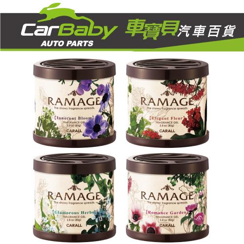 【車寶貝推薦】RAMAGE 香水 羅曼史花園 / 迷迭香 / 百合花 / 富貴花香